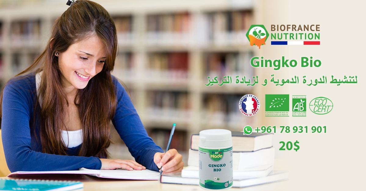 gingko-bio